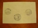 Dopis s výplatníma známkama