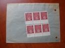 Dopis s doplatní známkou